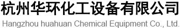 杭州华环化工设备有限公司